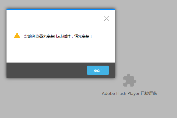 一次性永久允许Chrome浏览器运行Flash权限